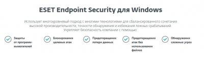Антивірус ESET Endpoint Security 50-99 ПК (Мінімальне замовлення 50 шт.)