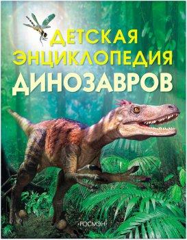 Детская энциклопедия динозавров - Тэплин С. (9785353017370)