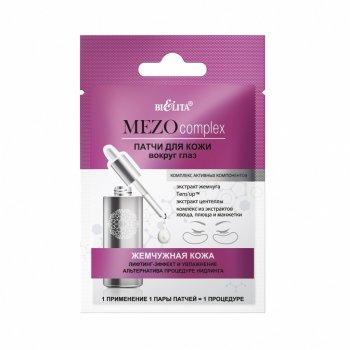 Патчі для шкіри навколо очей Беліта MEZOcomplex Перлинна шкіра. Ліфтинг-ефект і зволоження 2 шт (4810151026271)