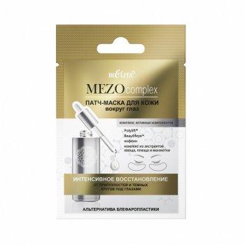 Патчі для шкіри навколо очей Інтенсивне відновлення. Від набряків і темних кіл під очима Беліта MEZOcomplex 2 шт (4810151026288)