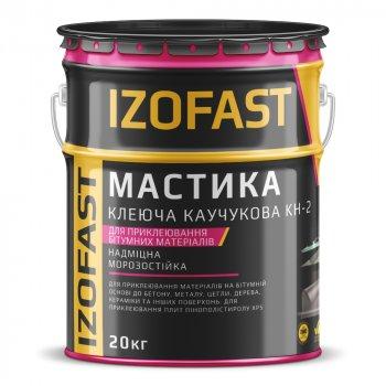 Мастика клеюча каучукова КН-2 IZOFAST® (20 кг) (ПФ-21737)
