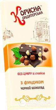 Упаковка черного шоколада Корисна Кондитерська с фундуком и стевией 100 г х 15 шт (4820158920465)