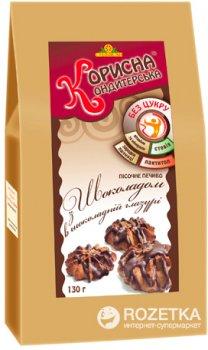 Упаковка печенья Корисна Кондитерська с шоколадом в шоколадной глазури со стевией 130 г х 15 шт (4820158920571)