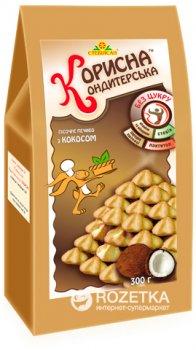 Упаковка печенья Корисна Кондитерська с кокосом со стевией 300 г х 8 шт (4820158920625)