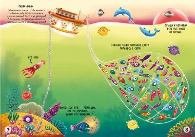 Меганаклейки. Подводный мир (9789669871466)