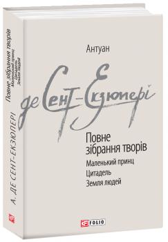 Повне зібрання творів - Сент-Екзюперi А. (9789660389267)