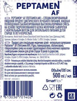 Клиническое питание Nestle Peptamen AF Neutral Dual 500 мл (7613036701402)