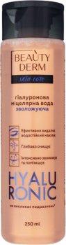 Міцелярна вода Beauty Derm з гіалуроновою кислотою 250 мл (4820185222372)