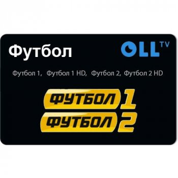 Подписка OLL.TV пакет «Футбол» на 6 месяцев (2603kit-6)