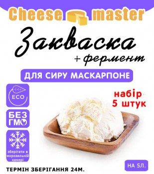 Набор 5 штук Закваска Cheese master для сыра Маскарпоне на 5л молока