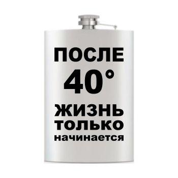 Фляга с гравировкой Hip Flask После 40°, 10 унц HF001