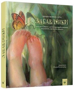 Забавлянки - Н. Мазур (9789669152527)