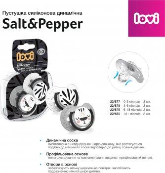 Пустушка Lovi Salt&Pepper силіконова динамічна 18+ місяців Біла із сірим 2 шт. (22/880)