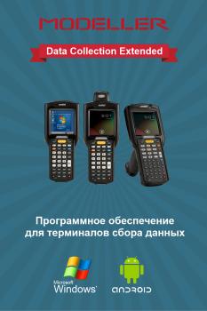 Програмне забезпечення для терміналів збору даних (ТСД) Modeller Data Collection для OS Windows/Android