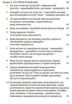 Ефективність: для тих, хто працює з інформацією - Віталій Голубєв (9789669441300)