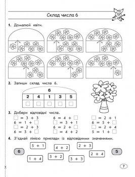 Комплексний тренажер Математика 1 клас - Л. М. Шевчук (9786177312757)