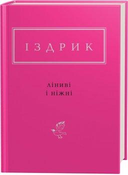 Ліниві і ніжні - Юрій Іздрик (9786175851425)