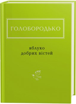 Яблуко добрих вістей - Василь Голобородько (9786175851708)