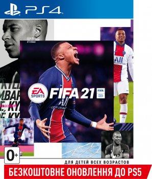 Игра FIFA 21 для PS4, включает бесплатное обновление до версии PS5 (Blu-ray диск, Russian version)