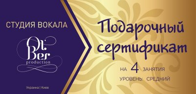 Подарунковий сертифікат на 4 заняття вокалом - рівень «СЕРЕДНІЙ»