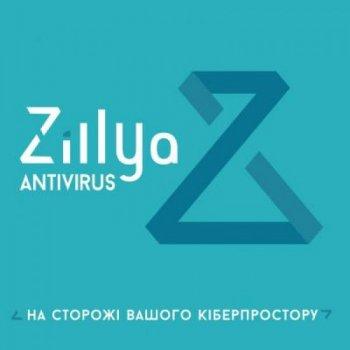 Антивірус Zillya! Антивірус для бізнесу 90 ПК 2 роки нова ел. ліцензія (ZAB-2y-90pc)