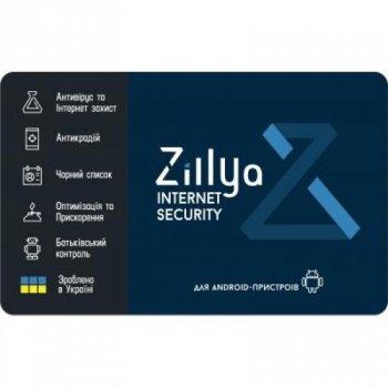 Антивірус Zillya! Internet Security for Android 1устр. 1 рік нова ел. ліцензу (ZISA-1y-1d)
