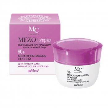 Мезокрем-Маска нічний для обличчя та шиї 60+ догляд для зрілої шкіри Белита MEZOcomplex 50 мл (4810151023843)