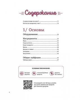 Пеку полезное. Волшебные десерты без белых муки и сахара - Богданова Е., Счастливая К.. Мелконян М. (9789669934352)