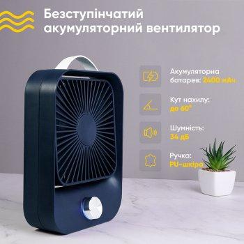 Вентилятор настільний безшумний акумуляторний LOSSO LJQ-119 синій