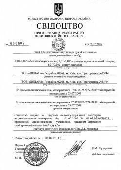 Антисептик Делана Септональ 1 літр з дозатором 70% спирт