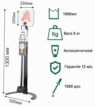 Переносна система на підлогу для дезінфекції рук з педаллю для ноги TEKNO-TEL EG 303