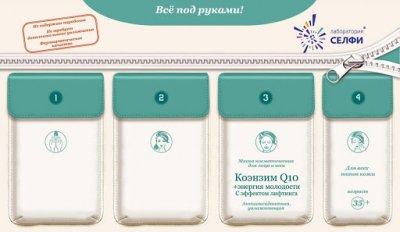 Комплект с маской SelfieLab Коэнзим Q10 + энергия молодости с эффектом лифтинга 35+ 22 г (4813360000094)