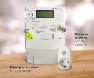 Набір Розумний Watt електролічильник GAMA 300+встановлення+WiFi розетка