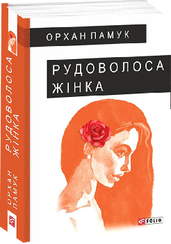 Рудоволоса жінка - Памук О. (9789660392625)