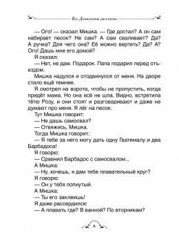 Все Денискины рассказы - Виктор Драгунский (9789669850409)
