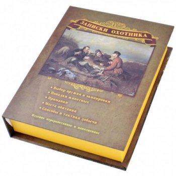 Подарочный набор Лучший Охотник Фляга 3 Стопки (в виде книги с афоризмами) Т23