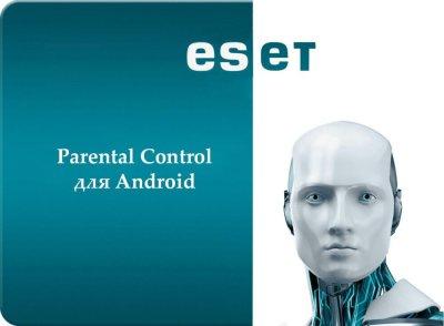 Антивірус ESET Parental Control 2 роки