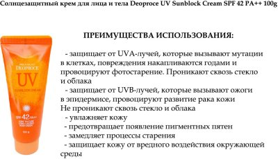 Солнцезащитный крем для лица и тела Deoproce UV Sunblock Cream SPF 42 PA++ 100 г (dscps100) (8809240764268)