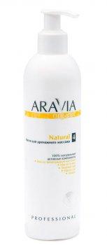Масло для дренажного массажа Aravia Organic Natural 300 мл (7012)