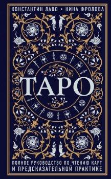 Таро. Полное руководство по чтению карт и предсказательной практике. Константин Лаво, Нина Фролова (9789669934536)