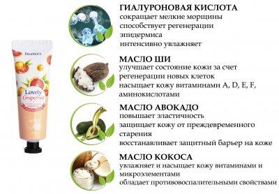 Увлажняющий крем для рук Deoproce Lovely Grape Fruit Perfumed Hand Cream с экстрактом грейпфрута и гиалуроновой кислотой 50 г (8809567925113)