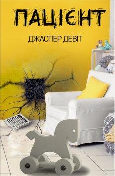 Пацієнт - ДеВітт Дж. (9789669932624)