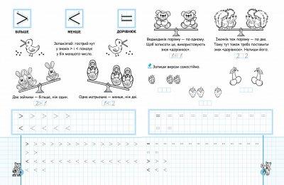 Математичні прописи. Експрес-шаблон - Федієнко В. (9789664296165)