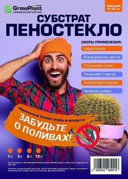 Субстрат для орхідей Піноскло універсальний GrowPlant 20-30 мм 1 л