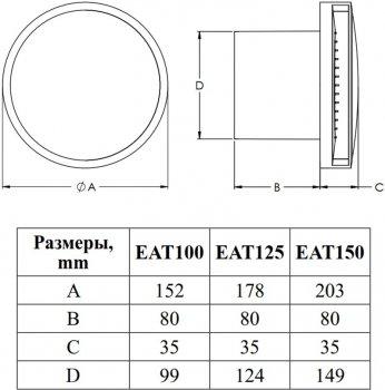 Витяжний вентилятор Europlast EAT150T з таймером і кульковим підшипником білий