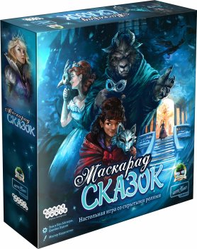 Настільна гра Hobby World Маскарад казок (4630039152218)
