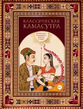 Классическая камасутра. Полный текст легендарного трактата о любви - Ватсьяяна Малланага (9789669934772)