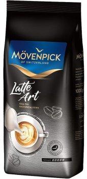 Кава Movenpick Latte Art зернах 1кг