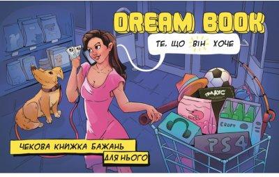 Настільна гра Bombat Game Dream book Чекова книжка бажань для нього (4820172800330)