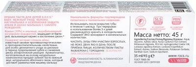 Зубная паста для детей R.O.C.S. Baby Нежный уход Яблоко 45 г (4607034475048)